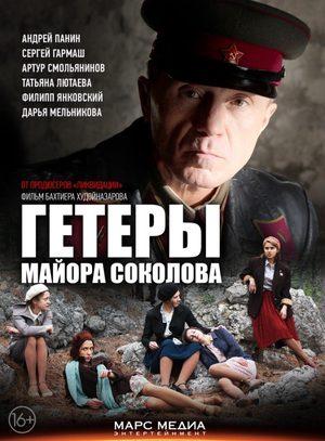 Фото Гетеры майора Соколова