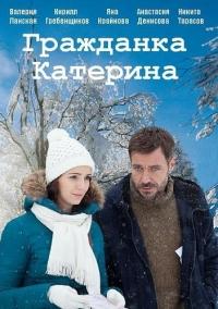 Гражданка Катерина актеры и роли
