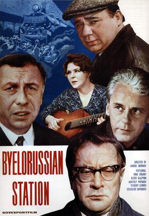 Белорусский вокзал  актеры и роли