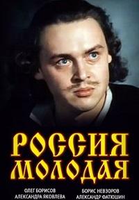 Фото Россия молодая