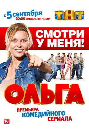 Ольга актеры и роли