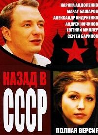 Назад в СССР актеры и роли