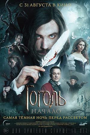 Гоголь. Начало  актеры и роли
