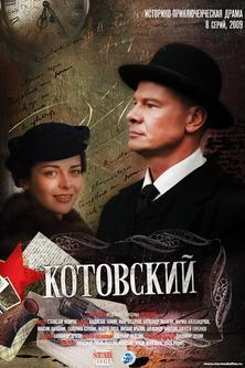 Фото Котовский