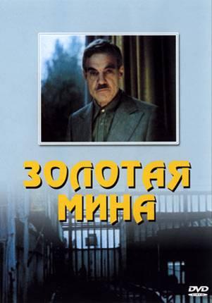 Золотая мина актеры и роли