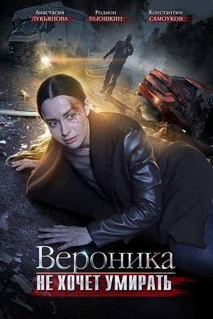 Вероника не хочет умирать актеры и роли