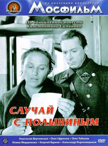 Случай с Полыниным актеры и роли