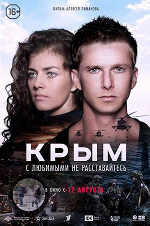 Крым актеры и роли