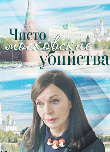 Фото Чисто московские убийства
