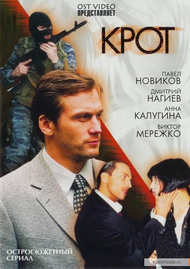 Крот  актеры и роли