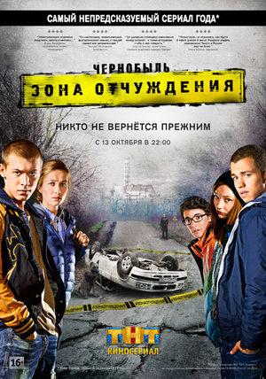 Чернобыль. Зона отчуждения актеры и роли