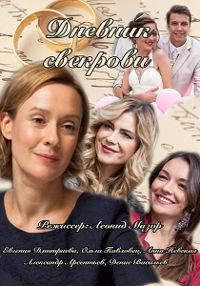 Дневник свекрови  актеры и роли