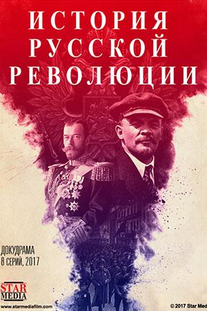 Фото Подлинная история Русской революции