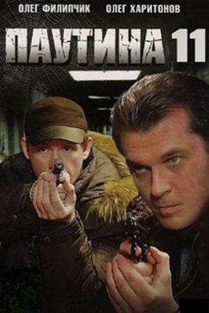 Паутина (11 сезон)