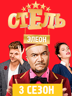 Отель Элеон (3 сезон)
