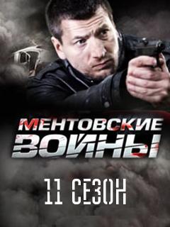 Ментовские войны (11 сезон)