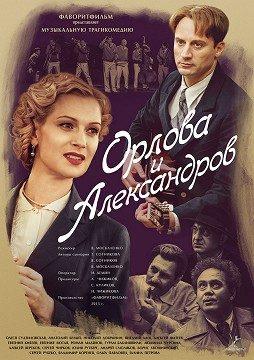 Орлова и Александров  актеры и роли