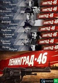 Ленинград 46 актеры и роли