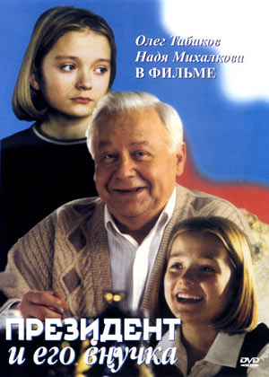 Президент и его внучка актеры и роли