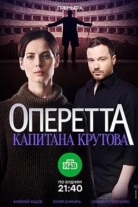 Оперетта капитана Крутова актеры и роли