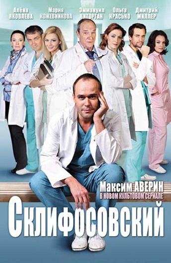 Склифосовский (6 сезон)  актеры и роли