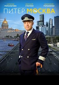 Питер-Москва актеры и роли
