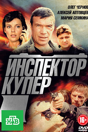 Инспектор Купер  актеры и роли
