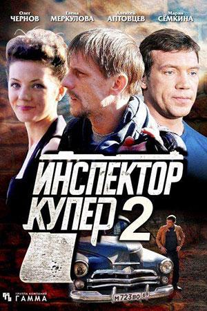 Инспектор Купер (2 сезон) актеры и роли