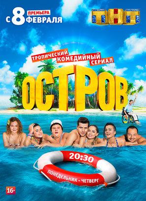 Остров (2 сезон)