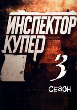 Инспектор Купер. Невидимый враг (3 сезон)