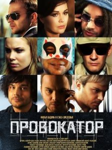Провокатор (2 сезон) фото