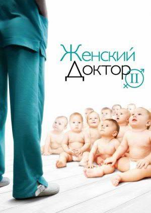 Женский доктор (2 сезон) актеры и роли