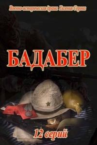 Крепость Бадабер актеры и роли