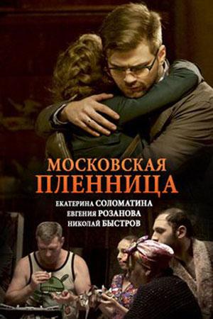 Фото Московская пленница