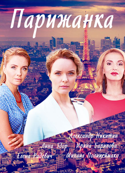 Парижанка  актеры и роли