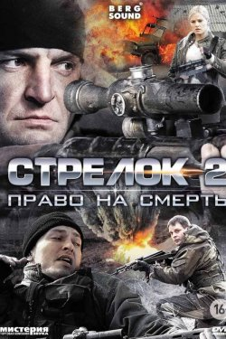 Стрелок-3. Возвращение героя актеры и роли