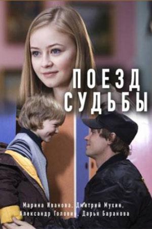 Поезд судьбы актеры и роли