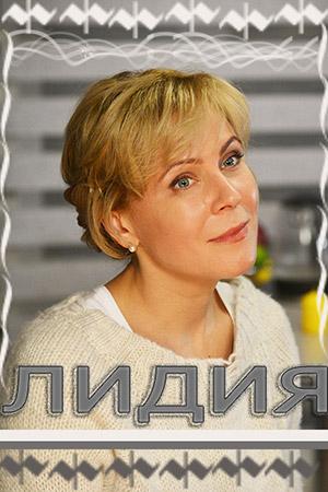 Лидия  актеры и роли