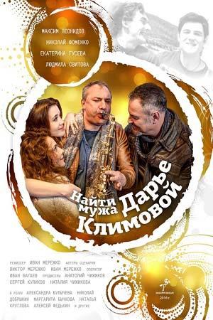 Найти мужа Дарье Климовой