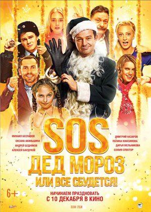 SOS, Дед Мороз, или Всё сбудется!  актеры и роли