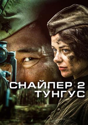 Снайпер 2: Тунгус