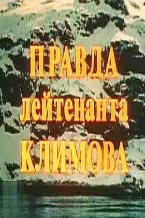 Фото Правда лейтенанта Климова
