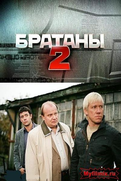 Братаны 2. Продолжение  актеры и роли