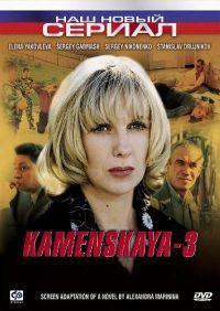 Каменская (3 сезон)