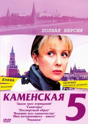 Фото Каменская (5 сезон)