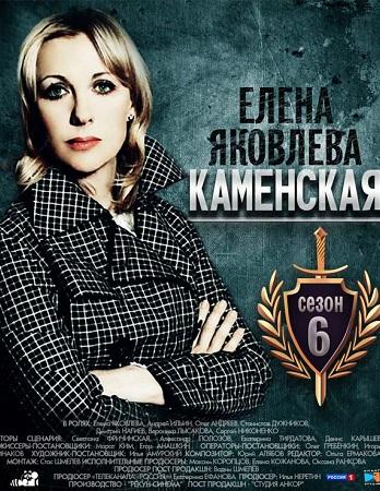 Каменская (6 сезон) актеры и роли