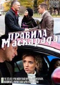 Правила маскарада актеры и роли