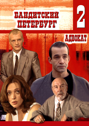 Бандитский Петербург (2 сезон)
