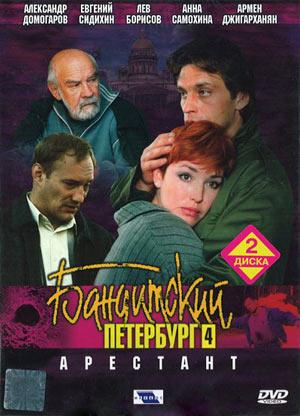 Бандитский Петербург (4 сезон) актеры и роли
