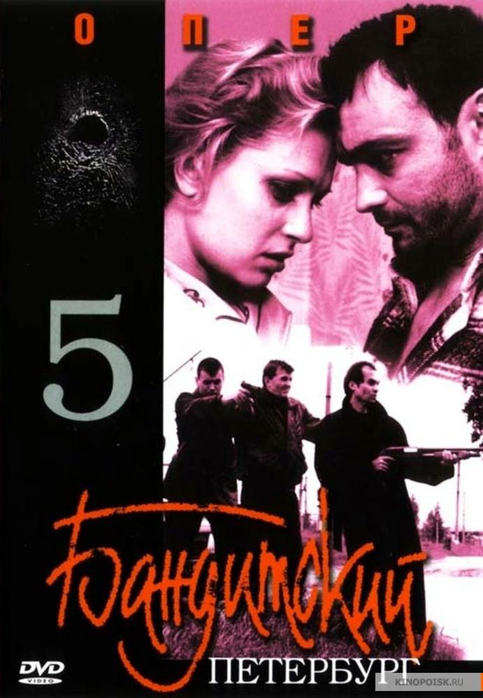 Бандитский Петербург (5 сезон)